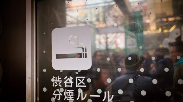 渋谷区分煙ルール