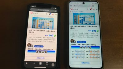 iPhone12 PROとXiaomi Redmi Note 9S 画面サイズ比較