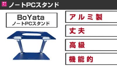 BoYata BST-10