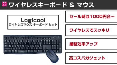 ロジクール ワイヤレスキーボード・マウスセット MK270
