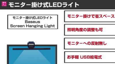 Baseus Screen Hanging Light