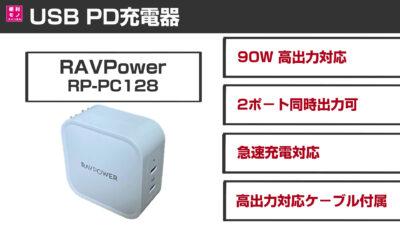 RAVPower/RP-PC128
