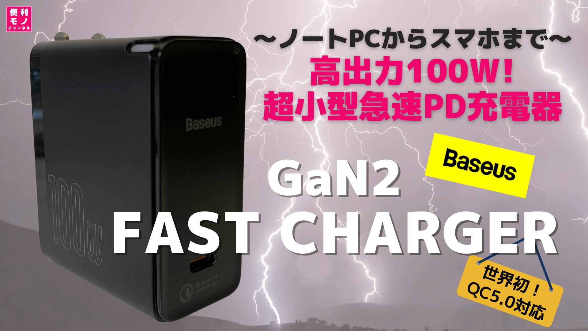 Baseus 100W PD充電器